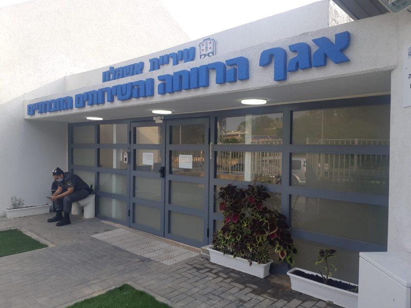 אגף הרווחה והשירותים החברתיים בעיריית אשקלון. צילום: אלירם משה