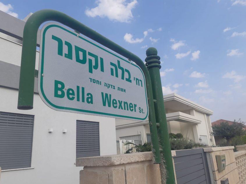 רחוב על שם הנדבנית בלה וקסנר. צילום: אלירם משה