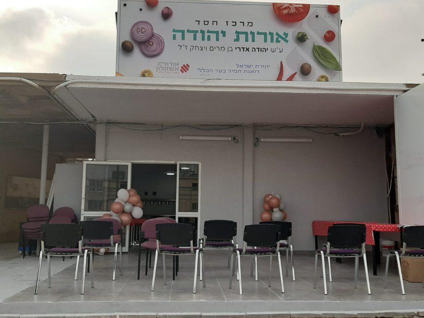 בית התמחוי אורות יהודה