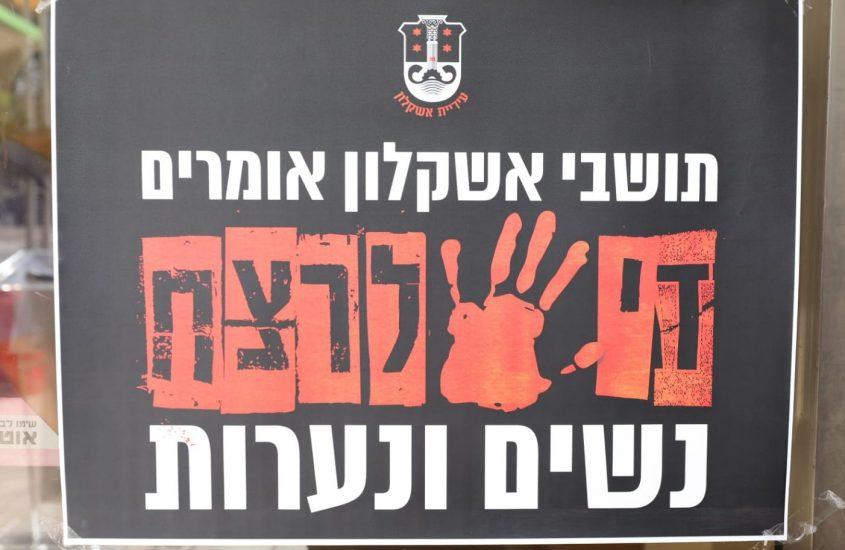 השבוע נגד אלימות כלפי נשים בעיריית אשקלון. צילום: דוברות העירייה