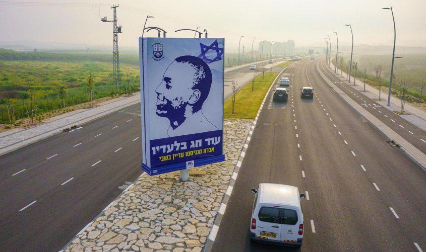 שלט החוצות שנתלה בכניסה לעיר. צילום: אדי ישראל