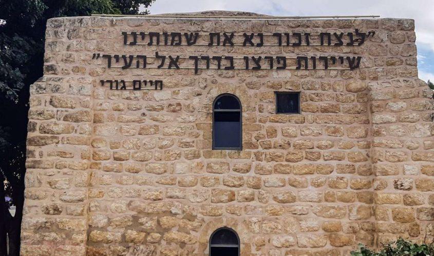 האתר הלאומי שער הגיא. צילום: יניב כהן