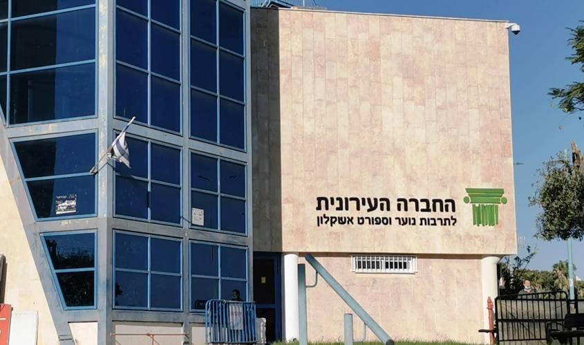 משרדי החברה העירונית באשקלון