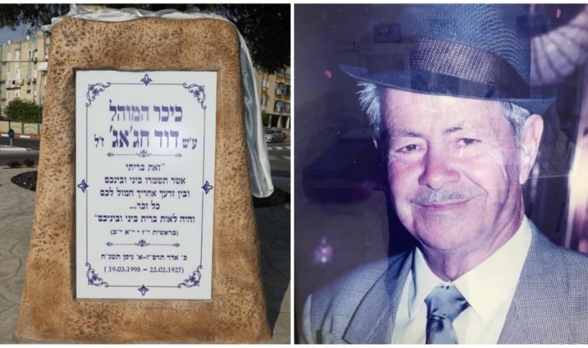 """המוהל דוד חג'ג' ז""""ל והכיכר על שמו. צילום: פוטו יוסי את עוזי"""