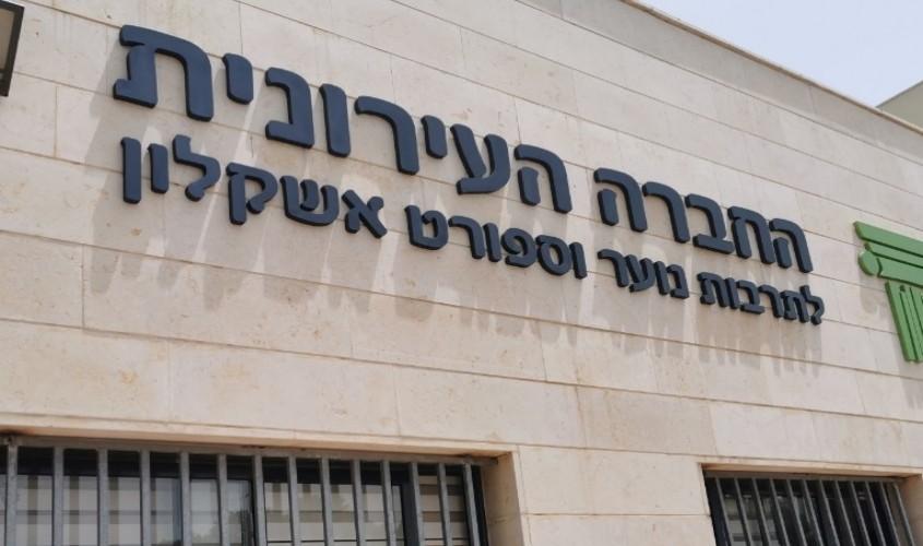 משרדי החברה העירונית
